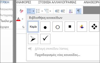 """Η Βιβλιοθήκη κουκκίδων που έχει ανοίξει από το κουμπί """"Κουκκίδες"""" στην ομάδα """"Παράγραφος"""" της καρτέλας """"Κεντρική"""""""