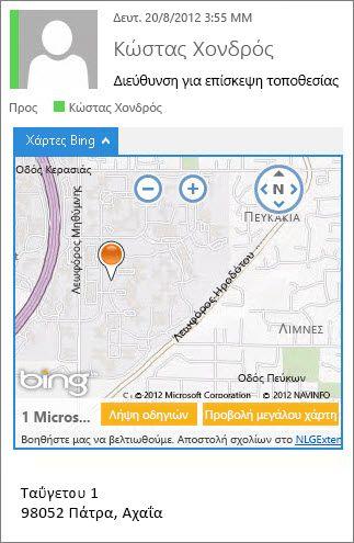 """Μήνυμα ηλεκτρονικού ταχυδρομείου με την εφαρμογή """"Χάρτες Bing"""" που δείχνει διεύθυνση σε χάρτη"""