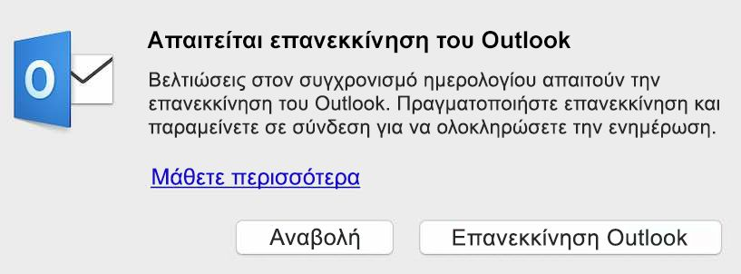 Οι βελτιώσεις στο συγχρονισμό ημερολογίου απαιτούν την επανεκκίνηση του Outlook. Κάντε επανεκκίνηση και μείνετε εκτός σύνδεσης για να ολοκληρώσετε την ενημέρωση.