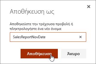 SharePoint Online προβολή Αποθήκευση ως παράθυρο διαλόγου