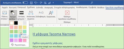Ένα έγγραφο του Word με πράσινο φόντο και τον επιλογέα χρωμάτων σελίδας ανοιχτό