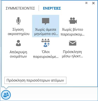 """Στιγμιότυπο οθόνης της επιλογής """"Δεν υπάρχουν άμεσα μηνύματα σύσκεψης"""""""