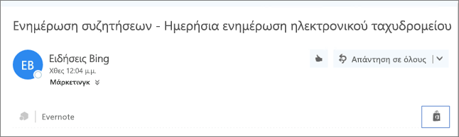"""Στιγμιότυπο οθόνης αποσπάσματος από το επάνω τμήμα ενός μηνύματος ηλεκτρονικού ταχυδρομείου με επισημασμένο το εικονίδιο Store. Κάνοντας κλικ στο εικονίδιο ανοίγει το παράθυρο """"Πρόσθετα για το Outlook"""", όπου μπορείτε να αναζητήσετε και να εγκαταστήσετε πρόσθετα."""