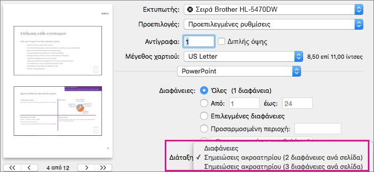 Προεπισκόπηση σημειώσεων ακροατηρίου για εκτύπωση στο PowerPoint για Mac