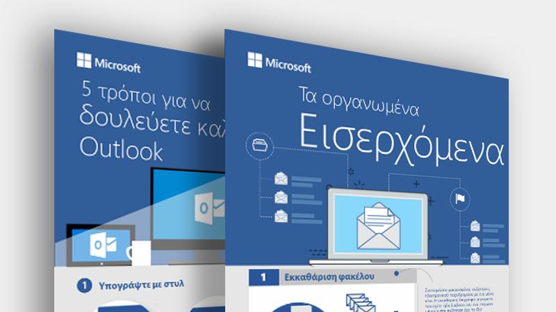 Κατεβάστε αυτά τα γραφήματα πληροφοριών του Outlook