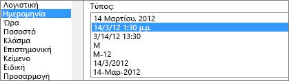 """Παράθυρο διαλόγου """"Μορφοποίηση κελιών"""", εντολή """"Ημερομηνία"""", τύπος 14/3/12, 1:30 ΜΜ"""