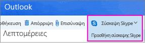 Νέα σύσκεψη Skype επιλογή στο Outlook στο Web