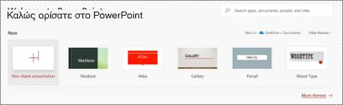 Καλώς ορίσατε προβολή με τη χρήση προτύπων στο PowerPoint Online.
