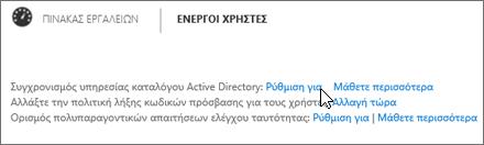 """Επιλέξτε """"Ρύθμιση"""" δίπλα στην ένδειξη """"Συγχρονισμός υπηρεσίας καταλόγου Active Directory"""""""