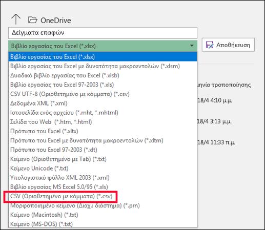 Αποθηκεύστε το αρχείο του Excel ως αρχείο CSV.