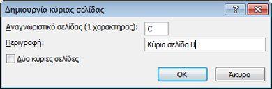 """Το παράθυρο διαλόγου """"Προσθήκη κύριας σελίδας"""" στον Publisher"""