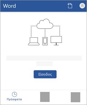Συνδεθείτε με τον Λογαριασμό Microsoft ή τον εταιρικό ή σχολικό λογαριασμό του Office 365.