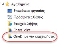 Καταχώρηση στα Αγαπημένα για το OneDrive για επιχειρήσεις στο SP2016
