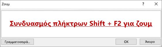 """Παράθυρο διαλόγου """"Ζουμ"""" με κείμενο που αναφέρει Shift + F2 για ζουμ"""