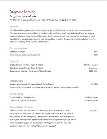 Πρότυπο βιογραφικού σημειώματος