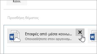 """Στιγμιότυπο οθόνης με το κουμπί """"Διαγραφή συνημμένου""""."""