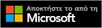 Λήψη από τη Microsoft