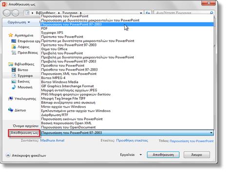 Αποθήκευση αρχείων .ppt ως .pptx