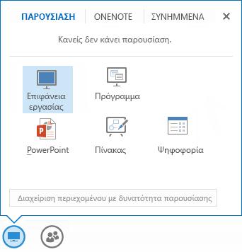 """Στιγμιότυπο οθόνης του μενού """"Κοινή χρήση"""" με επιλεγμένη την καρτέλα """"Παρουσίαση"""" που εμφανίζει τις επιλογές κοινής χρήσης του Powerpoint και άλλες"""
