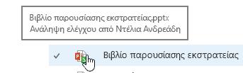 αναδυόμενα παράθυρα όταν το ποντίκι επάνω από το εικονίδιο του εγγράφου