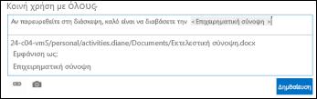 Διεύθυνση URL εγγράφου σε μια δημοσίευση τροφοδοσίας ειδήσεων μορφοποιημένη με εμφανιζόμενο κείμενο