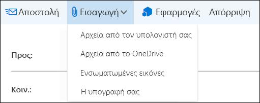 Προσθήκη υπογραφής ηλεκτρονικού ταχυδρομείου στο Outlook στο web