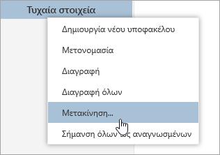 Ένα στιγμιότυπο οθόνης του μενού περιβάλλοντος φακέλων με μετακίνηση επιλεγμένων