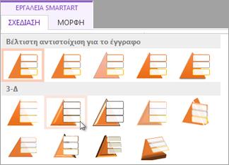 Εφαρμογή στυλ SmartArt