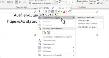 Έγγραφο του Word με υπογραμμισμένο γραμματικό λάθος και με προτεινόμενη διόρθωση