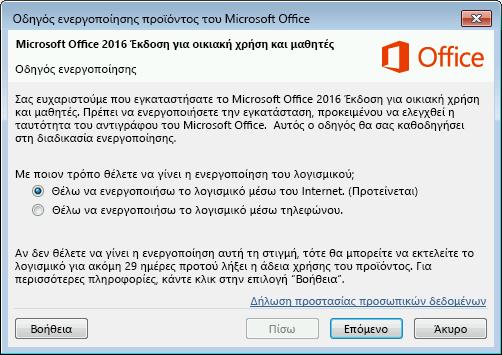 Εμφανίζει τον Οδηγό ενεργοποίησης προϊόντος του Microsoft Office