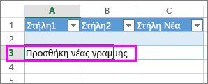Προσθήκη νέας γραμμής πίνακα, πληκτρολογώντας δεδομένα στη γραμμή κάτω από την τελευταία γραμμή του πίνακα