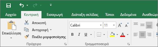 Εμφανίζει την πολύχρωμη κορδέλα στο Excel 2016