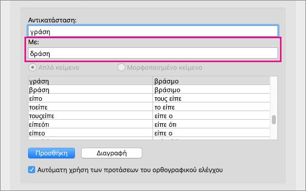 Επιλέξτε ένα στοιχείο στη λίστα αυτόματης διόρθωσης για να αλλάξετε το κείμενο αντικατάστασης στο πλαίσιο με.