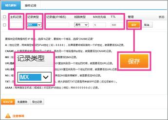 Προσθήκη εγγραφής MX