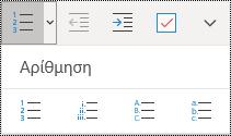 """Κουμπιά αριθμημένης λίστας στην κορδέλα του μενού """"Κεντρική"""" στο OneNote για Windows 10."""