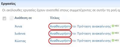 """Κείμενο """"Για αναθεώρηση"""" στα ονόματα εργασιών στη σελίδα Κατάστασης"""