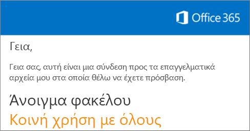 """Ανοίξτε το μήνυμα ηλεκτρονικού ταχυδρομείου και κάντε κλικ στην επιλογή """"Άνοιγμα τοποθεσίας Web""""."""