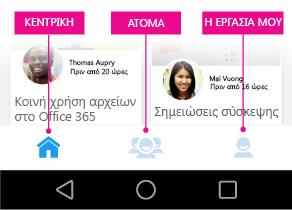 Κύριο μενού Delve για Android