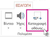 Εισαγωγή > Καταγραφή οθόνης