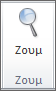 Ζουμ σε μηνύματα του Outlook