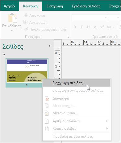 """Εισαγωγή σελίδας στο παράθυρο περιήγησης """"Σελίδες"""" στον Publisher."""
