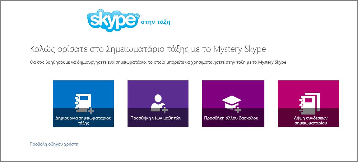 Καλώς ορίσατε στο Mystery Skype