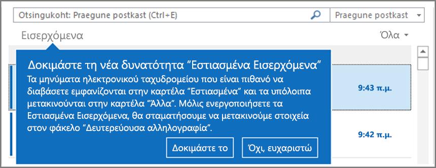 """Μια εικόνα του πώς φαίνονται τα """"Εστιασμένα Εισερχόμενα"""" όταν γίνουν διαθέσιμα στους χρήστες και το Outlook ανοίξει ξανά."""