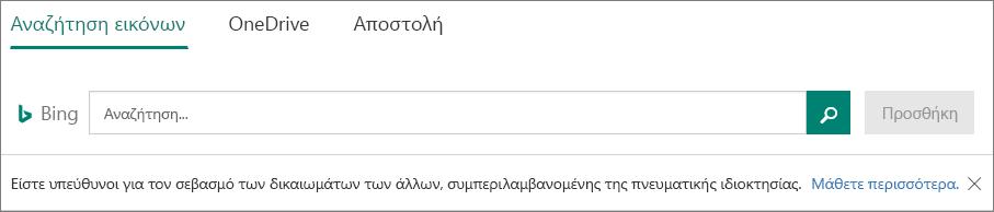 Εισαγωγή εικόνας επιλογών για φόρμες της Microsoft