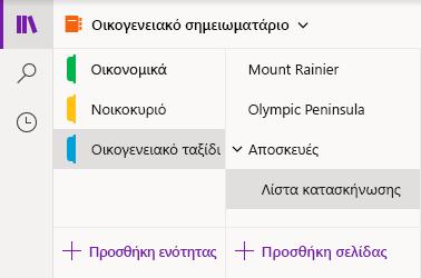 Περιβάλλον περιήγησης στο OneNote για Windows 10