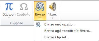Το κουμπί στην κορδέλα για την εισαγωγή ενός online βίντεο στο PowerPoint 2010