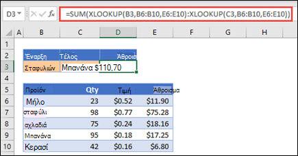 Χρήση του XLOOKUP με άθροισμα του αθροίσματος μιας περιοχής τιμών που βρίσκονται μεταξύ δύο επιλογών