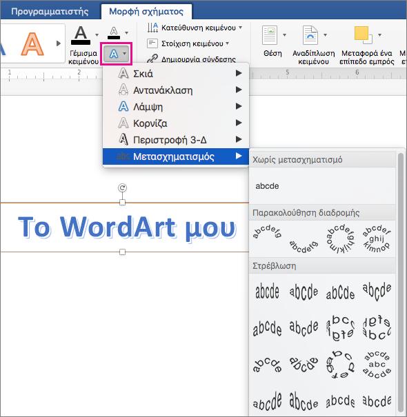Καρτέλα Μορφοποίηση σχήματος με επισημασμένη επιλογή εφέ κειμένου.