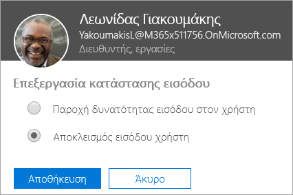 Στιγμιότυπο οθόνης του παραθύρου εισόδου κατάστασης διαλόγου στο Office 365