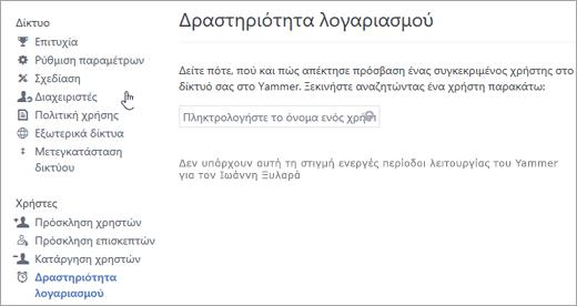 Στιγμιότυπο οθόνης της δραστηριότητας λογαριασμού για ένα χρήστη που εμφανίζει χωρίς ενεργό Yammer περιόδους λειτουργίας (αποσυνδεθεί)